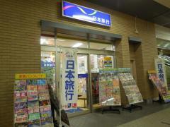 日本旅行 TiS下関支店