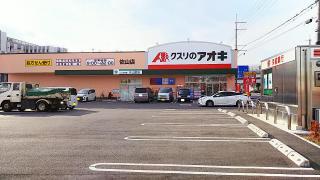 クスリのアオキ佐山店