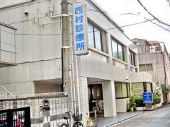 西村診療所