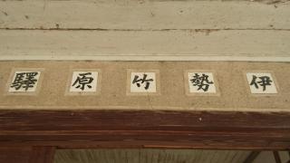 伊勢竹原駅