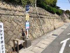 「下太田住宅」バス停留所