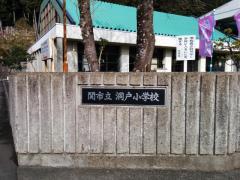 洞戸小学校