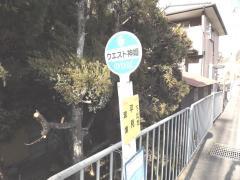 「平見」バス停留所