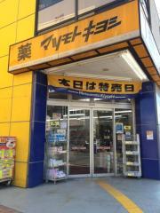 マツモトキヨシドラッグストア東逗子店