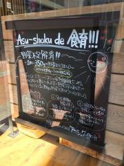 バランス食堂&カフェ・アスショク