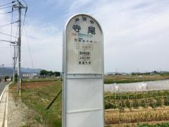 「寺尾(平塚市)」バス停留所