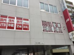 JTB沖縄 沖縄支店