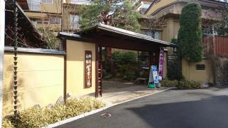 富士乃湯旅館