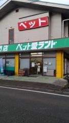 ペット愛らんど島田店