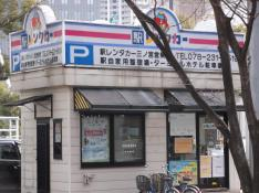 駅レンタカー三ノ宮駅営業所