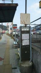 「淀姫神社前」バス停留所