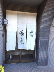 京乃宿鴨東