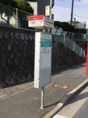 「下城野二丁目」バス停留所