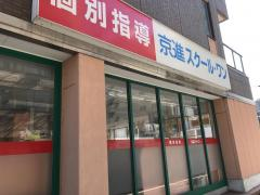 スクール・ワン豊田教室