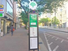 「広尾一丁目」バス停留所