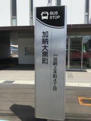 「加納大黒町」バス停留所