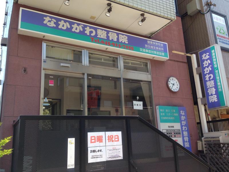 「なかがわ接骨院(神奈川県横浜市都筑区中川1-17-12)」の画像検索結果