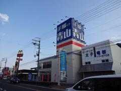 洋服の青山姫路太子店