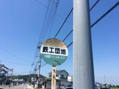 「鉄工団地」バス停留所