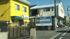 宮原動物病院