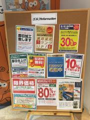 ヒマラヤスポーツ&ゴルフ サクラス戸塚店
