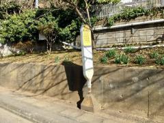 「素心学院前」バス停留所