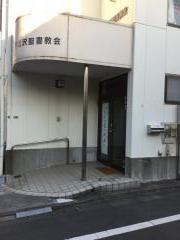 下北沢聖書教会