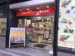 JTBトラベルゲート横浜
