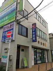 平本薬局 本店