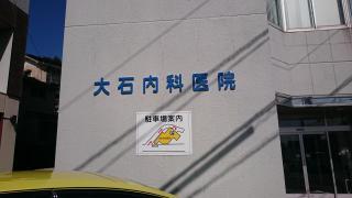 大石内科医院
