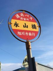 「永山橋」バス停留所