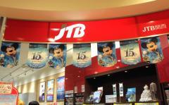 JTB大丸心斎橋店