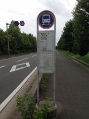 「ラグビー場入口」バス停留所