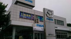 神戸マツダ北神店