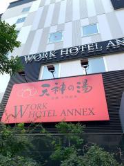 ワークホテルアネックス天神の湯