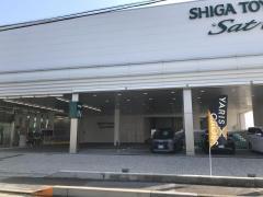 滋賀トヨペットSat愛知川店