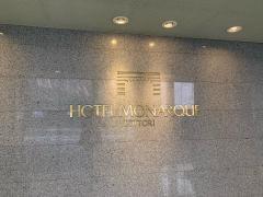 ホテルモナーク鳥取