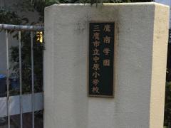 中原小学校