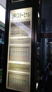 「出戸バスターミナル」バス停留所