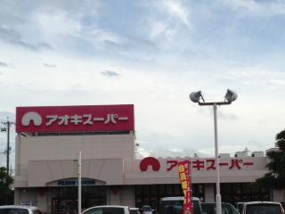 武豊 アオキ スーパー