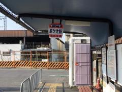 「尼ケ辻駅」バス停留所