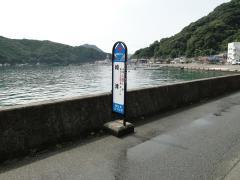 「崎津」バス停留所