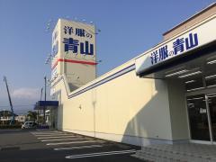 洋服の青山 富士店