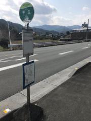 「平生」バス停留所