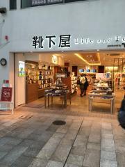 靴下屋グランデ熊本