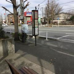 「渡田小学校前」バス停留所
