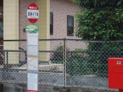 「芝原6」バス停留所