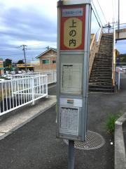 「上の内」バス停留所