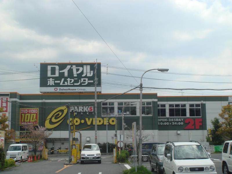 ロイヤル ホームセンター 河内 長野