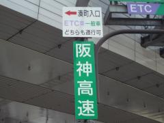 湊町出入口(IC)